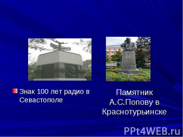 Знак 100 лет радио в СевастополеПамятник А.С.Попову в Краснотурьинске