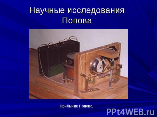 Научные исследования Попова Приёмник Попова