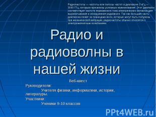 Радиочастоты — частоты или полосы частот в диапазоне 3 кГц — 3000 ГГц, которым п