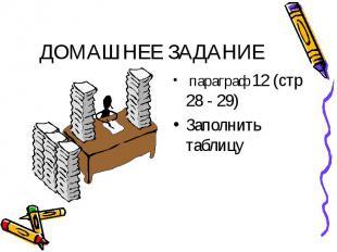 ДОМАШНЕЕ ЗАДАНИЕ параграф 12 (стр 28 - 29)Заполнить таблицу