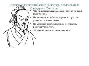 """изречения древнекитайского философа, последователя Конфуция – Сюнь-цзы: """"Не подн"""