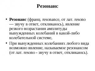 Резонанс Резонанс (франц. resonance, от лат. resono — звучу в ответ, откликаюсь)