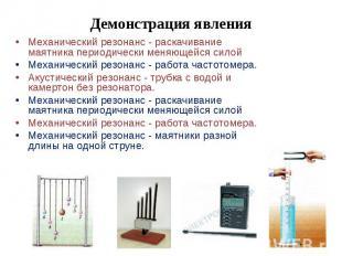 Демонстрация явления Механический резонанс - раскачивание маятника периодически