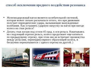 способ исключения вредного воздействия резонанса Железнодорожный вагон является