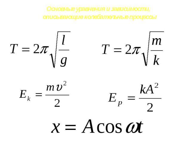 Основные уравнения и зависимости, описывающие колебательные процессы