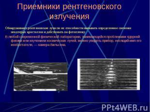 Приемники рентгеновского излучения Обнаруживают рентгеновские лучи по их способн