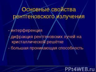 Основные свойства рентгеновского излучения - интерференция- дифракция рентгеновс