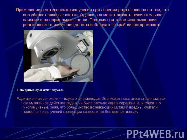 Применение рентгеновского излучения при лечении рака основано на том, что оно убивает раковые клетки. Однако оно может оказать нежелательное влияние и на нормальные клетки. Поэтому при таком использовании рентгеновского излучения должна соблюдаться …