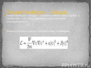 Теория Гинзбурга — Ландау Теория Гинзбурга — Ландау — созданная в начале 1950-х