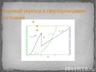 Фазовый переход в сверхпроводящее состояние