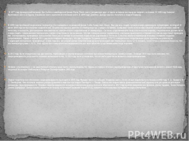 В 1877 году французский инженер Луи Кайете и швейцарский физик Рауль Пикте (англ.) независимо друг от друга охладили кислород до жидкого состояния. В 1883 году Зигмунт Врублевски (англ.) и Кароль Ольшевски (англ.) выполнили ожижение азота. В 1898 го…