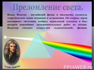 Исследования Исаака Ньютона.Исследования Исаака Ньютона.