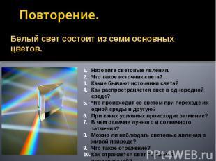 Повторение. Белый свет состоит из семи основных цветов.Назовите световые явления