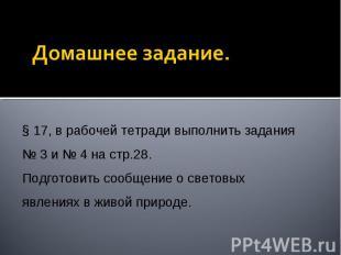 Домашнее задание. § 17, в рабочей тетради выполнить задания № 3 и № 4 на стр.28.