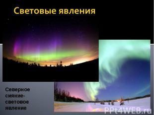 Световые явления Северное сияние- световое явление