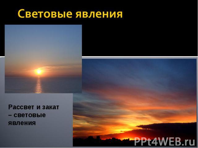 Световые явления Рассвет и закат – световые явления