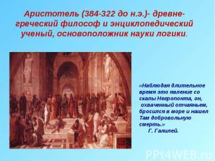 Аристотель (384-322 до н.э.)- древне-греческий философ и энциклопедический учены