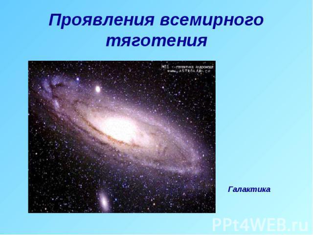 Проявления всемирного тяготения Галактика