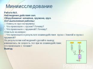 Миниисследование Работа №3.Наблюдение действия сил.Оборудование: штатив, пружина