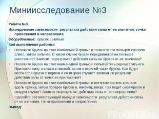 Миниисследование №3 Работа №3Исследование зависимости результата действия силы о