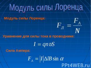Модуль силы Лоренца Модуль силы Лоренца:Уравнение для силы тока в проводнике:Сил