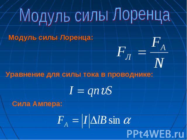 Модуль силы Лоренца Модуль силы Лоренца:Уравнение для силы тока в проводнике:Сила Ампера:
