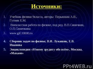 Источники: Учебник физики 9класса, авторы Перышкин А.В., Гутник Е.М. Внеклассная