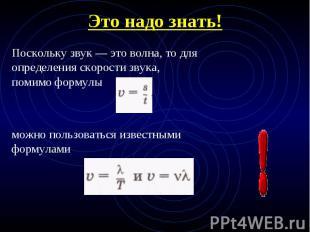Это надо знать! Поскольку звук — это волна, то для определения скорости звука, п