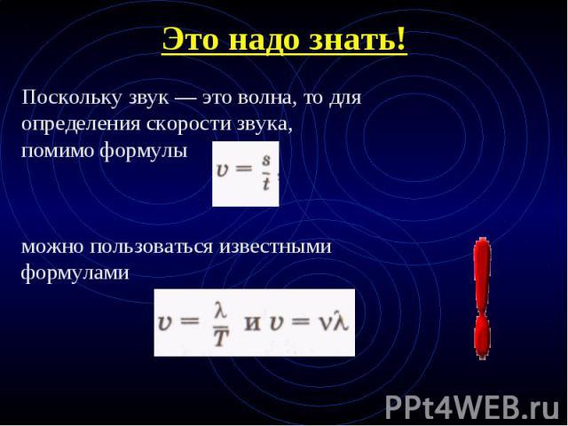 Это надо знать! Поскольку звук — это волна, то для определения скорости звука, помимо формулы можно пользоваться известными формулами
