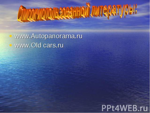 Список использованной литературы: www.Autopanorama.ruwww.Old cars.ru