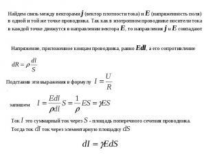Найдем связь между векторами j (вектор плотности тока) и Е (напряженность поля)