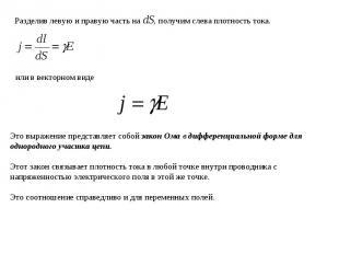 Разделив левую и правую часть на dS, получим слева плотность тока.или в векторно