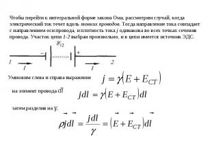 Чтобы перейти к интегральной форме закона Ома, рассмотрим случай, когда электрич