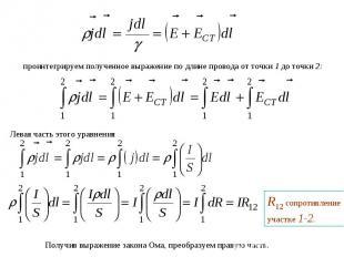 проинтегрируем полученное выражение по длине провода от точки 1 до точки 2:Левая