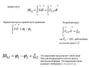 правая частьПервый интеграл в правой части уравнения Второй интеграл Это выражен