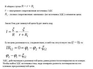 В общем случае R = r + R1 r — внутреннее сопротивление источника ЭДСR1 – полное