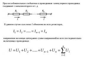 При последовательном соединении п проводников конец первого проводника соединяют