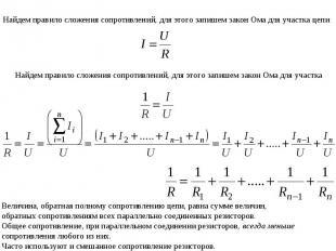 Найдем правило сложения сопротивлений, для этого запишем закон Ома для участка ц
