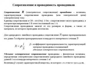 Сопротивление и проводимость проводников Сопротивление R (электрическое сопротив