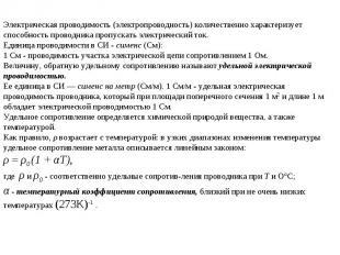 Электрическая проводимость (электропроводность) количественно характеризует спос