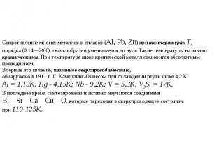 Сопротивление многих металлов и сплавов (Al, Pb, Zn) при температурах Тк порядка