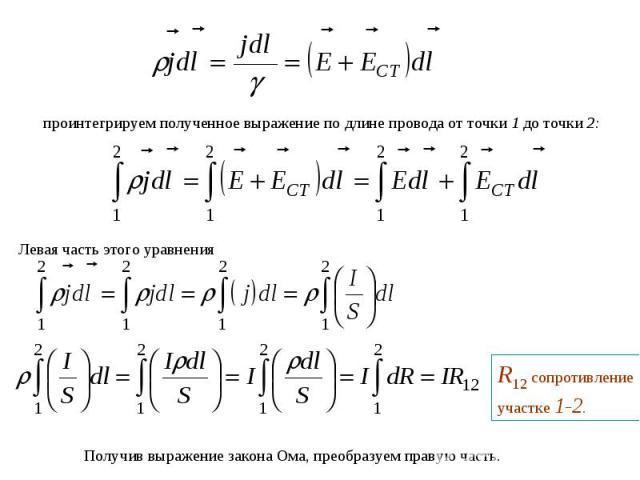 проинтегрируем полученное выражение по длине провода от точки 1 до точки 2:Левая часть этого уравненияПолучив выражение закона Ома, преобразуем правую часть.