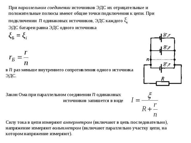 При параллельном соединении источников ЭДС их отрицательные и положительные полюсы имеют общие точки подключения к цепи. При подключении п одинаковых источников, ЭДС каждого ξi ЭДС батареи равна ЭДС одного источникаξБ = ξiв п раз меньше внутреннего …