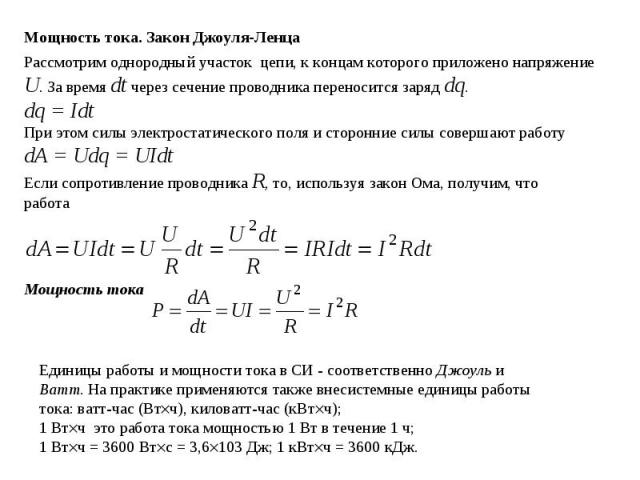 Мощность тока. Закон Джоуля-ЛенцаРассмотрим однородный участок цепи, к концам которого приложено напряжение U. За время dt через сечение проводника переносится заряд dq. dq = IdtПри этом силы электростатического поля и сторонние силы совершают работ…