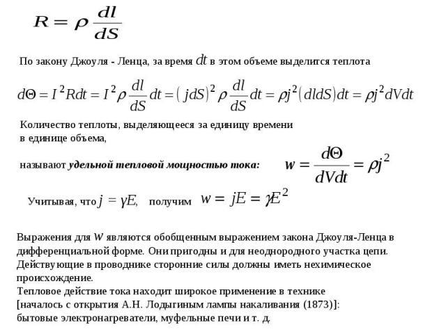 По закону Джоуля - Ленца, за время dt в этом объеме выделится теплотаКоличество теплоты, выделяющееся за единицу времени в единице объема, называют удельной тепловой мощностью тока:Учитывая, что j = γE, получимВыражения для w являются обобщенным выр…