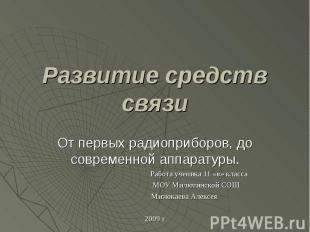 Развитие средств связи От первых радиоприборов, до современной аппаратуры. Работ
