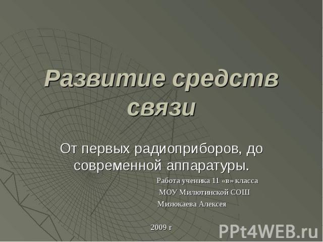 Развитие средств связи доклад