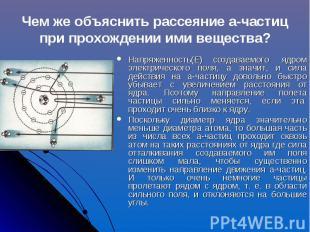 Чем же объяснить рассеяние а-частиц при прохождении ими вещества? Напряженность(