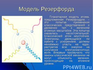 Модель Резерфорда Планетарная модель атома, предложенная Резерфордом, – это попы