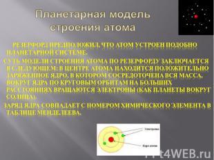 Планетарная модель строения атома  Резерфорд предположил, что атом устроен п